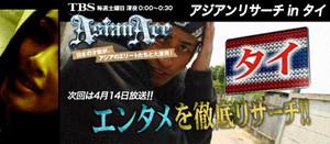 Asisanace_thai