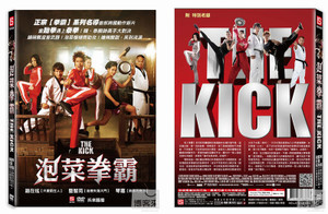 The_kick_taiwan_dvd
