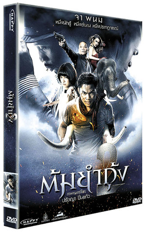 Dvd_2tyg2_opt