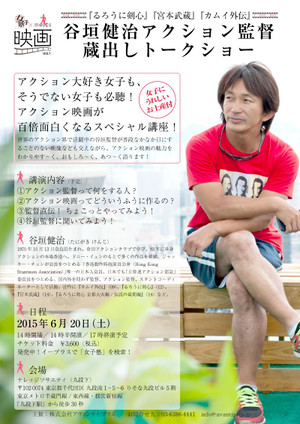 20150620tanigaki