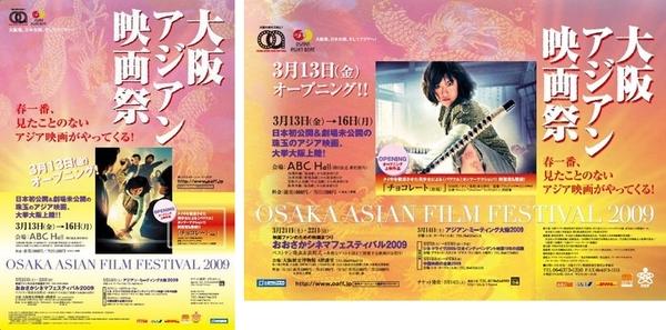 Asian2009