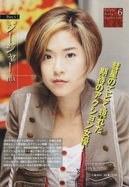 Jija_japan