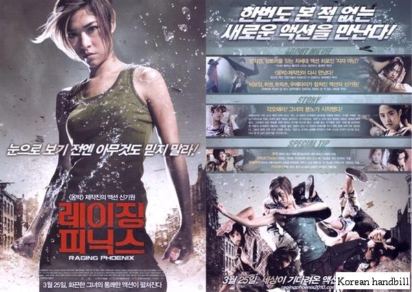 Korea_handbill