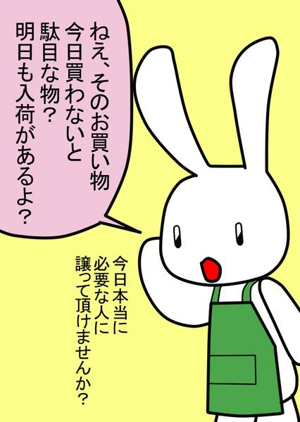 Usako03